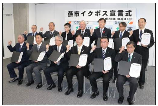 【イクボス宣言】新潟県燕市にて市長および管理職員らがイクボス宣言