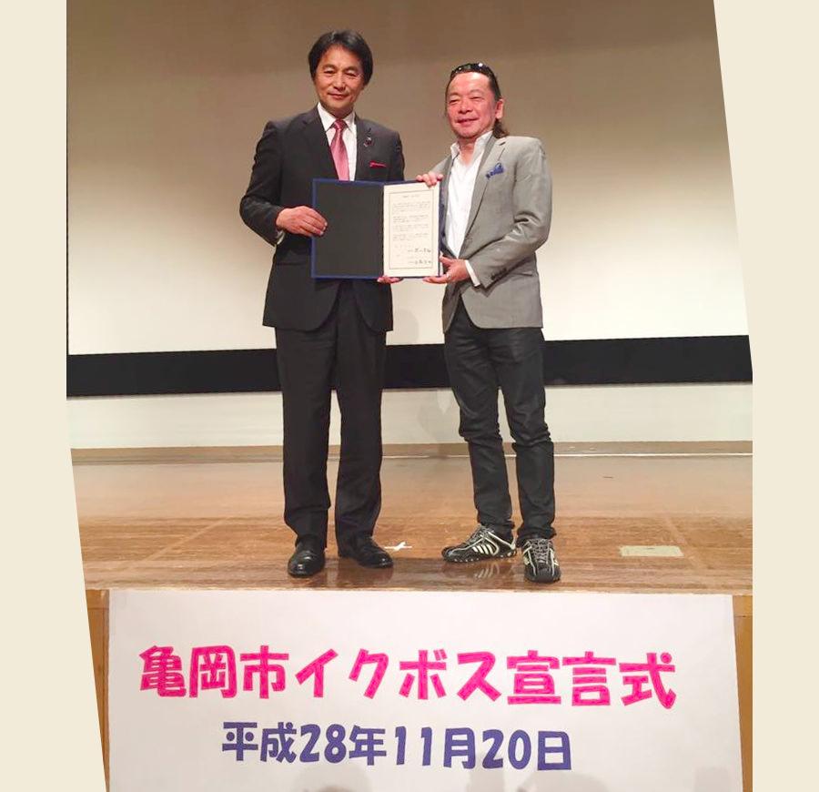 【イクボス宣言】京都府亀岡市にて桂川市長がイクボス宣言