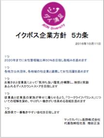 【企業同盟】マックスバリュ長野(株) が「イクボス企業同盟」に加盟!