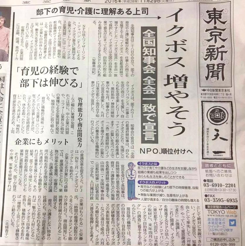 東京新聞「イクボス」増やそう 全国知事会、全会一致で宣言