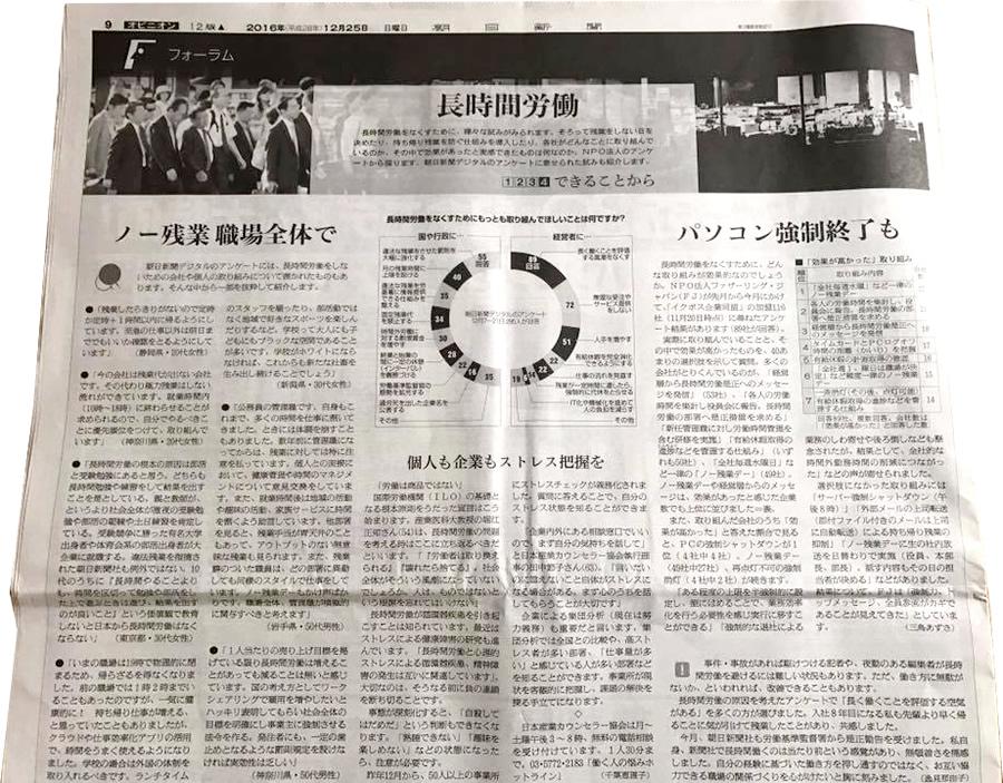 朝日新聞にイクボス企業同盟89社への長時間労働に関するアンケート結果等が掲載