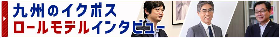 九州のイクボスロールモデルインタビュー