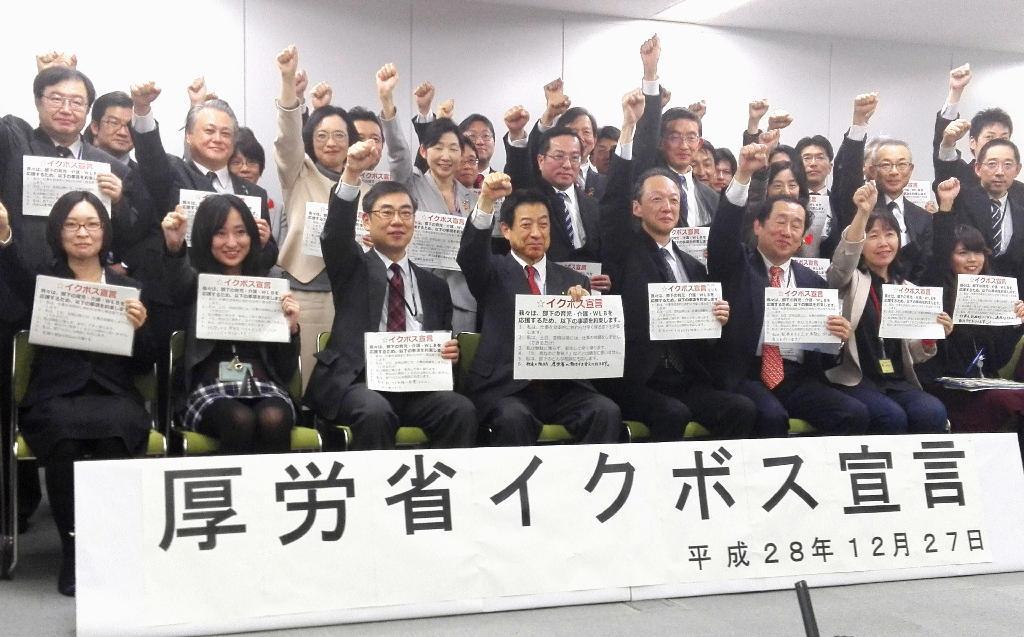 【イクボス宣言】塩崎厚生労働大臣ほか厚労省職員約60人が中央省庁初のイクボス宣言