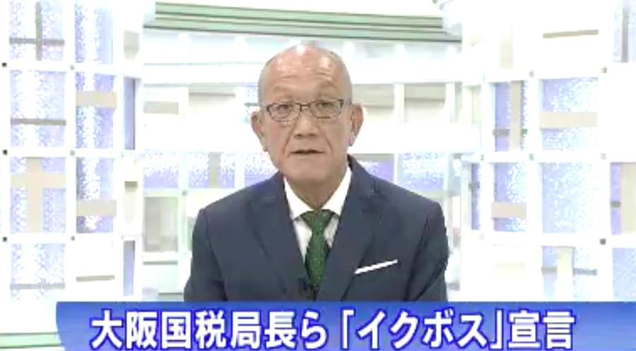 NHK大阪放送局「国税局長らイクボス宣言」