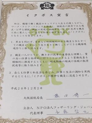 【イクボス宣言】大阪国税局長と管内8つの税務署長らがイクボス宣言