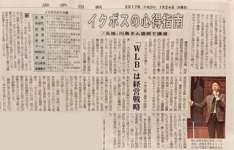 岩手日報「イクボスの心得指南 WLBは経営戦略」