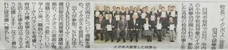 【イクボス宣言】福島県白河市23校の小中学校長らが『イクボス宣言』