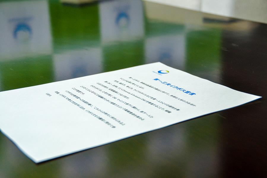 【企業同盟】第一三共(株) が「イクボス企業同盟」に加盟!