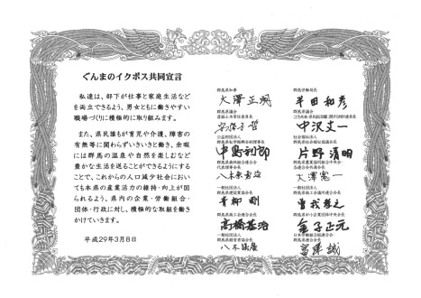 【イクボス宣言】群馬県知事ほか地元経営者団体トップら14名が「ぐんまのイクボス共同宣言」