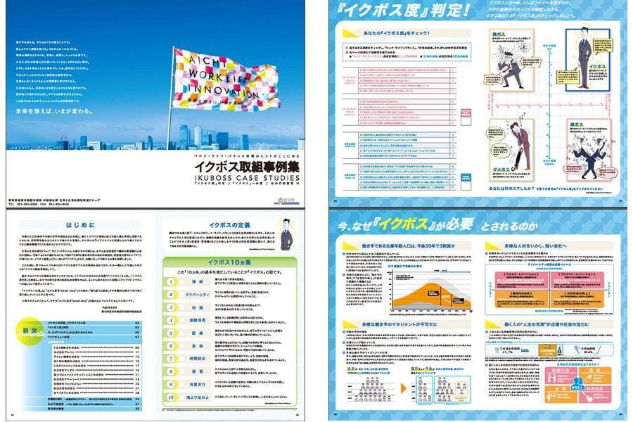 愛知県が『イクボス取組事例集-ワーク・ライフ・バランス実現のヒントがここにある-』を作成