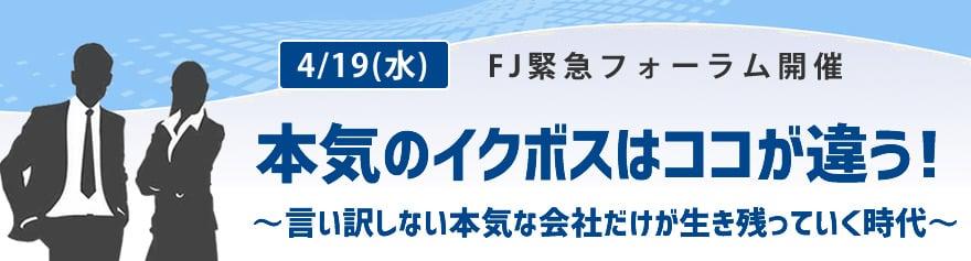 【お知らせ】4/19(水)緊急フォーラム開催!「本気のイクボスはココが違う!」