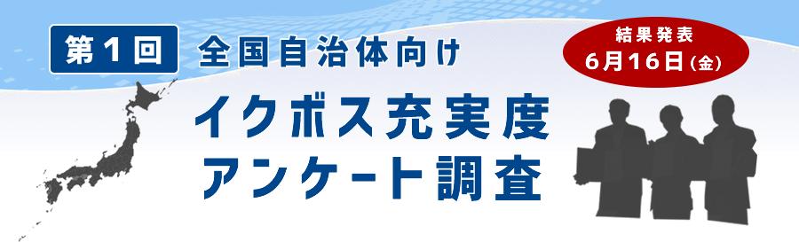 【ニュースリリース】「第1回イクボス充実度アンケート調査」実施のお知らせ