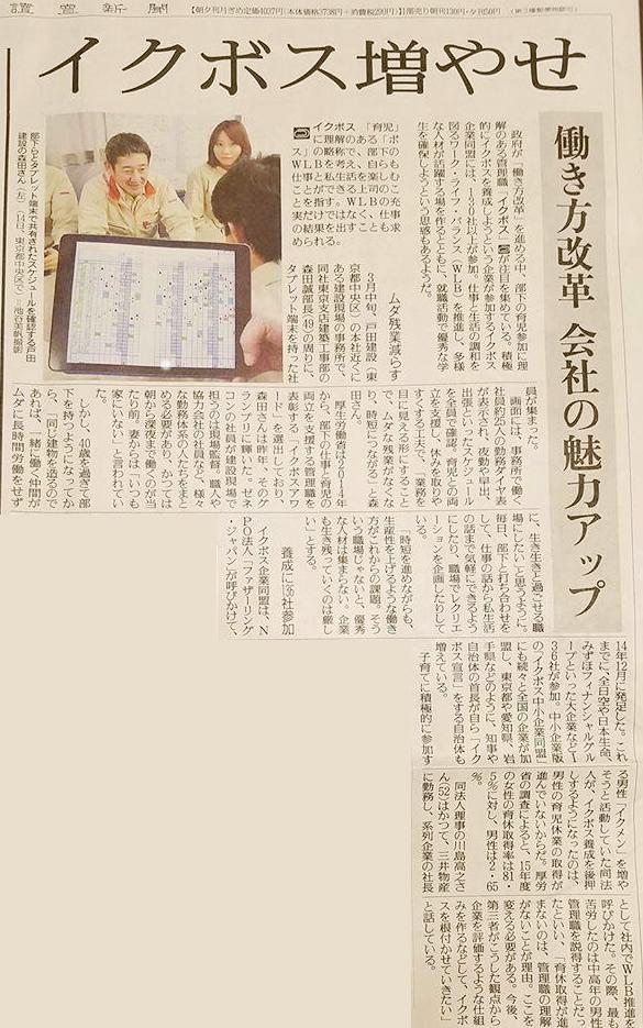 読売新聞「イクボス増やせ 働き方改革 会社の魅力アップ」