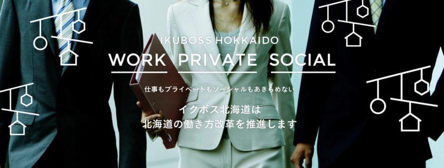 【ニュース】「イクボス北海道」が始動!5/12立ち上げ記念イベント 『北海道の働き方改革』を開催
