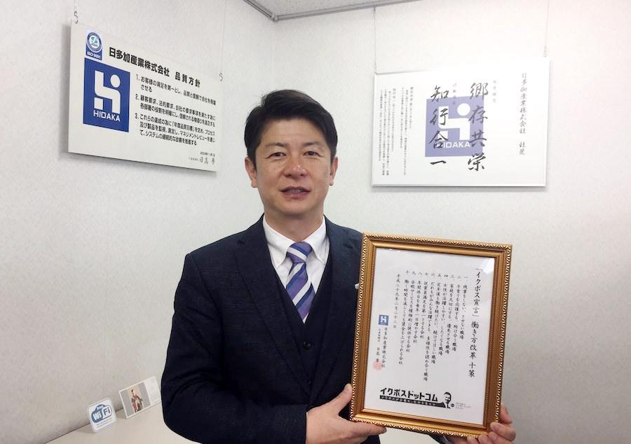 【企業同盟分科グループ】日多加産業 (株) [愛知] が「イクボス中小企業同盟」に加盟!