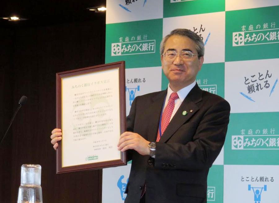【企業同盟】みちのく銀行が「イクボス企業同盟」に加盟!