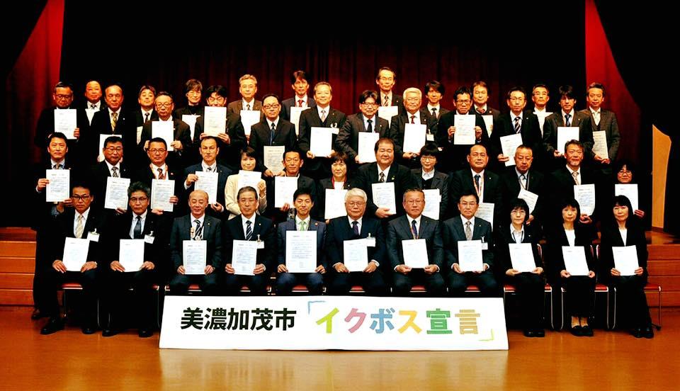 【イクボス宣言】岐阜県美濃加茂市にて市長ほか副市長、教育長、管理職員らがイクボス宣言
