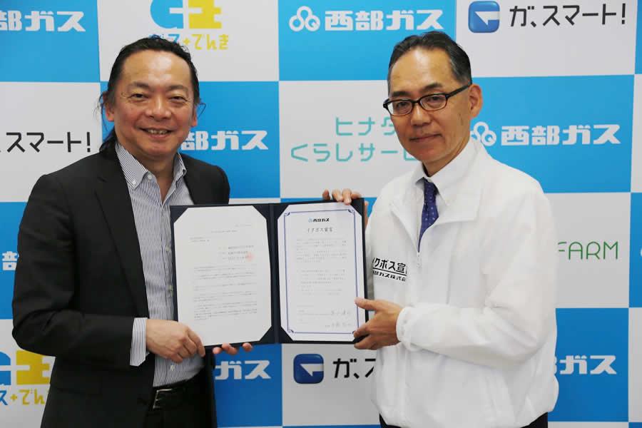 【企業同盟】西部ガス(株) が「イクボス企業同盟」に加盟!