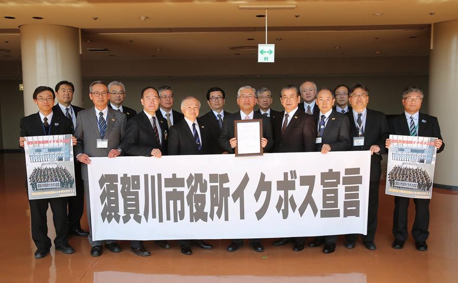 【イクボス宣言】福島県須賀川市にて市長以下幹部職員がイクボス宣言