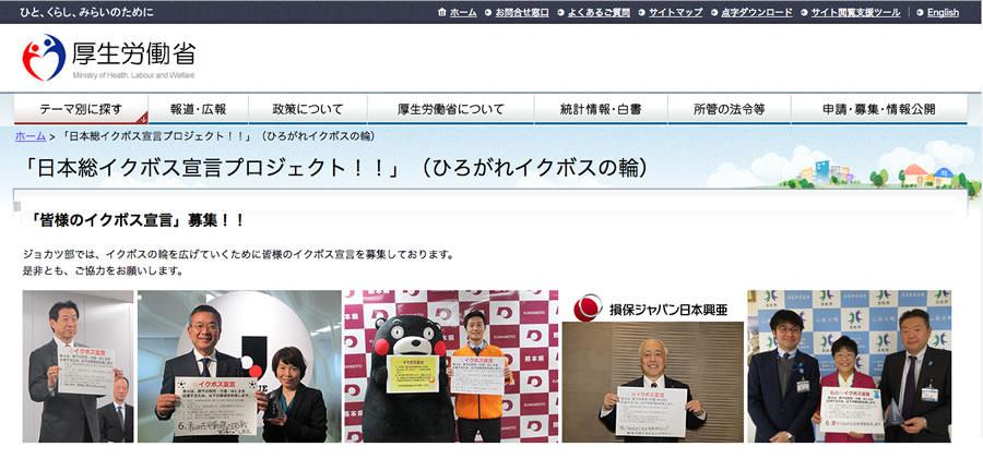 【ニュース】イクボス宣言募集中!厚労省が「日本総イクボス宣言プロジェクト」実施中