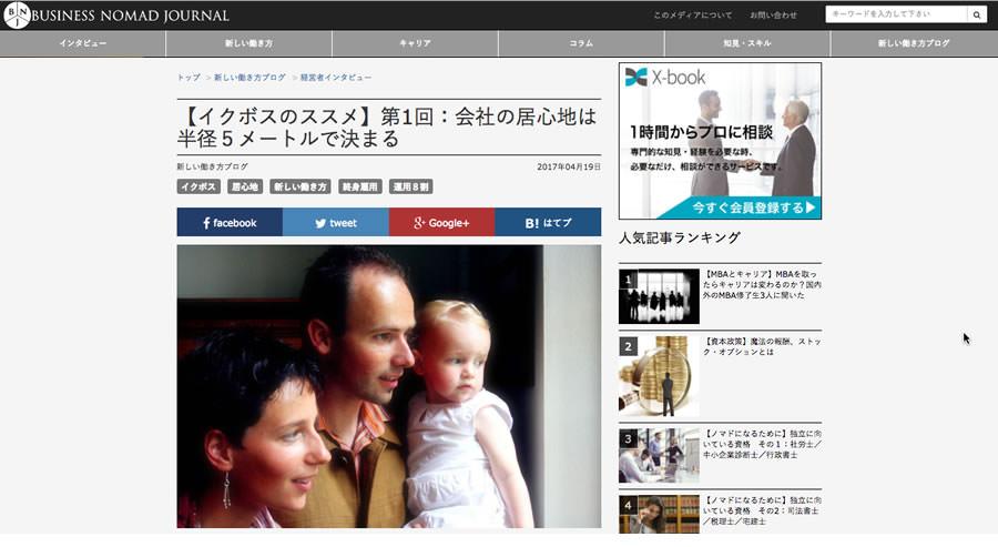 【ニュース】イクボスPJメンバー佐藤 雄佑氏、『イクボスのススメ』連載開始