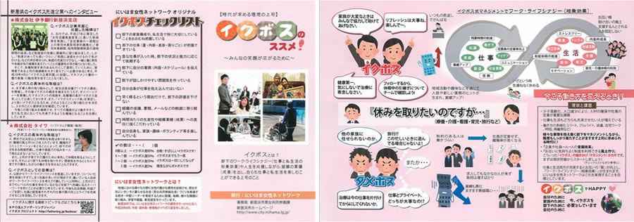【取組紹介】愛媛県新居浜市のにいはま女性ネットワークが啓発リーフレット『イクボスのススメ!』を発行