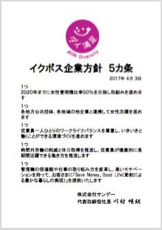【企業同盟】(株)サンデーが「イクボス企業同盟」に加盟!