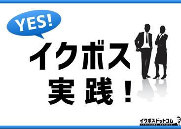 [PDFダウンロード]「YES,イクボス実践!」パネル