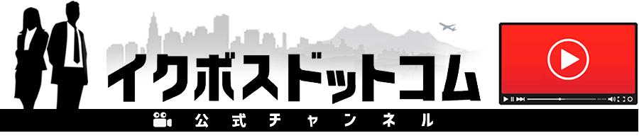 【ニュース】YouTubeにて「イクボスドットコム公式チャンネル」を開設!