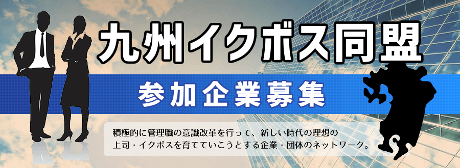 【ニュース】九州イクボス同盟、5/24発足に向け参加企業(団体) 募集開始!
