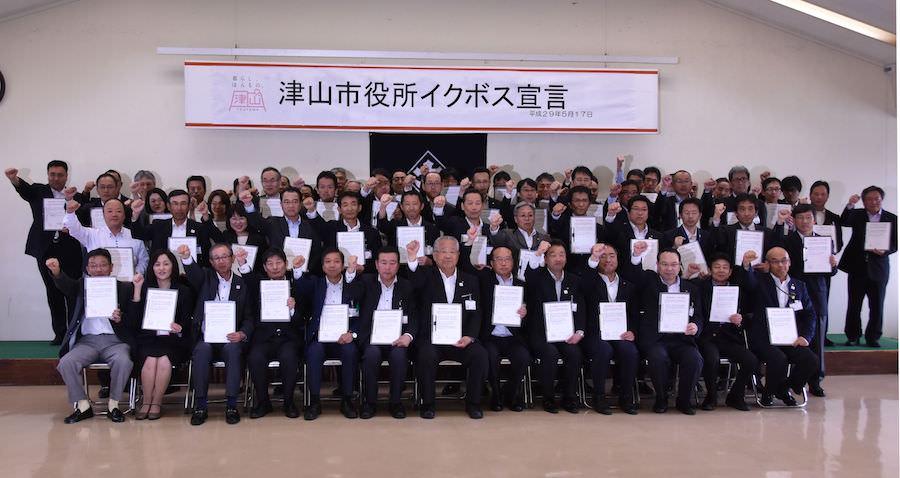 【イクボス宣言】岡山県津山市にて市長および課長級以上の管理職全員がイクボス宣言
