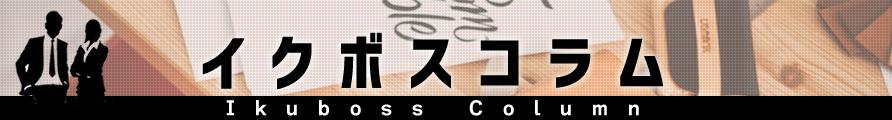 【コラムVol.1】『イクボスで企業が変わる・社会が変わる ―中小企業での導入と効果』(小津智一)