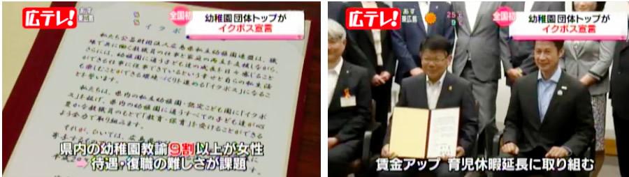 【イクボス宣言】広島県私立幼稚園連盟の理事長がイクボス宣言