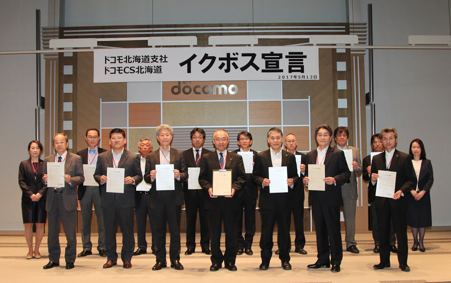 NTTドコモ北海道支社・ドコモCS北海道にて、支社長・社長はじめ役員・組織長らが「イクボス宣言」