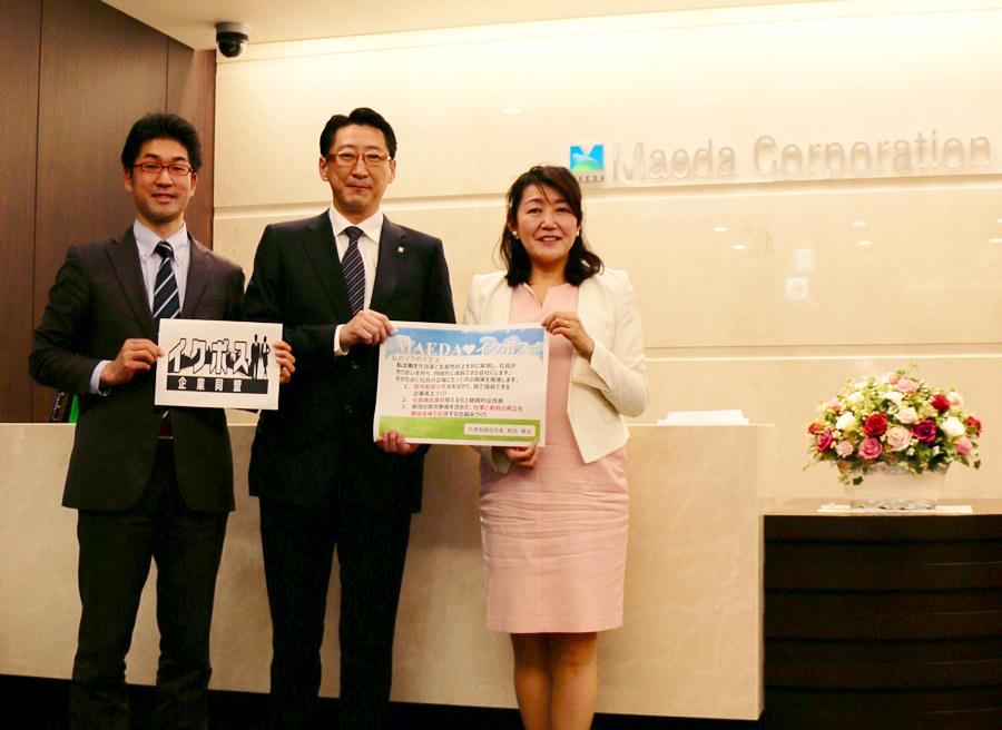 【企業同盟】前田建設工業(株) が「イクボス企業同盟」に加盟!