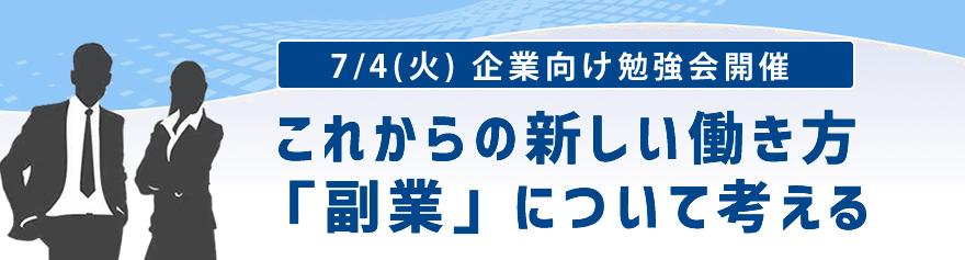 【告知】7/4(水)『これからの新しい働き方「副業」について考える』勉強会開催