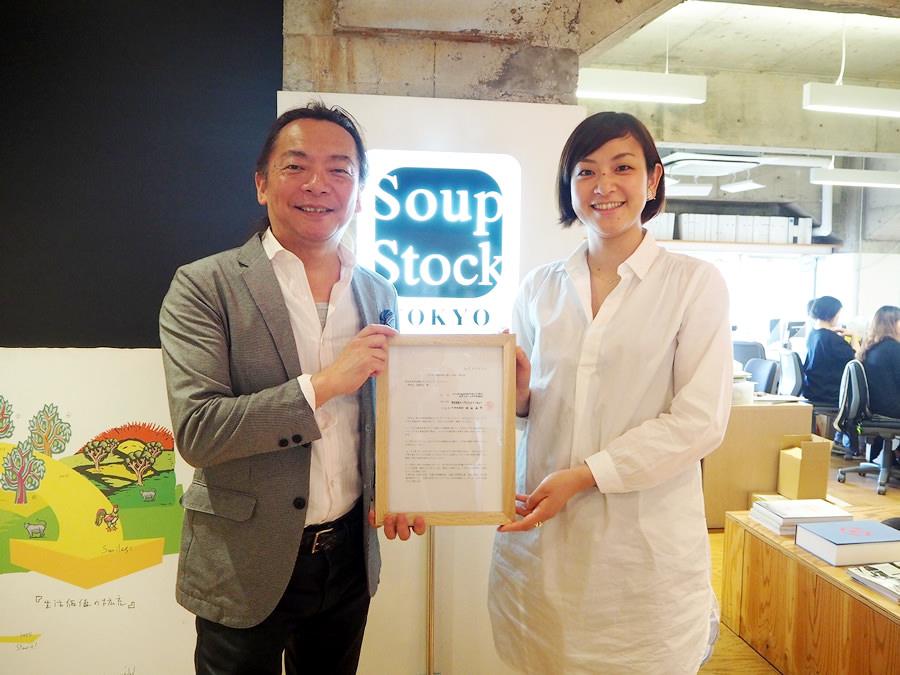 【企業同盟】(株) スープストックトーキョーが「イクボス企業同盟」に加盟!