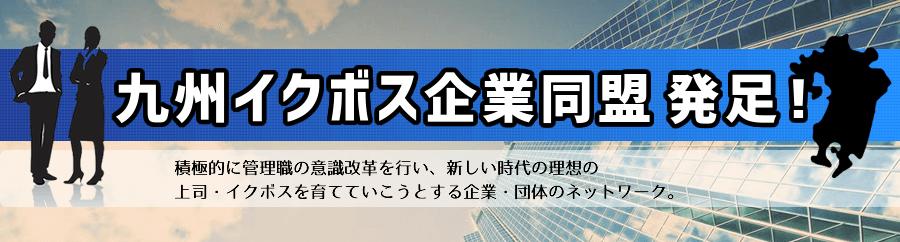 九州イクボス企業同盟発足!