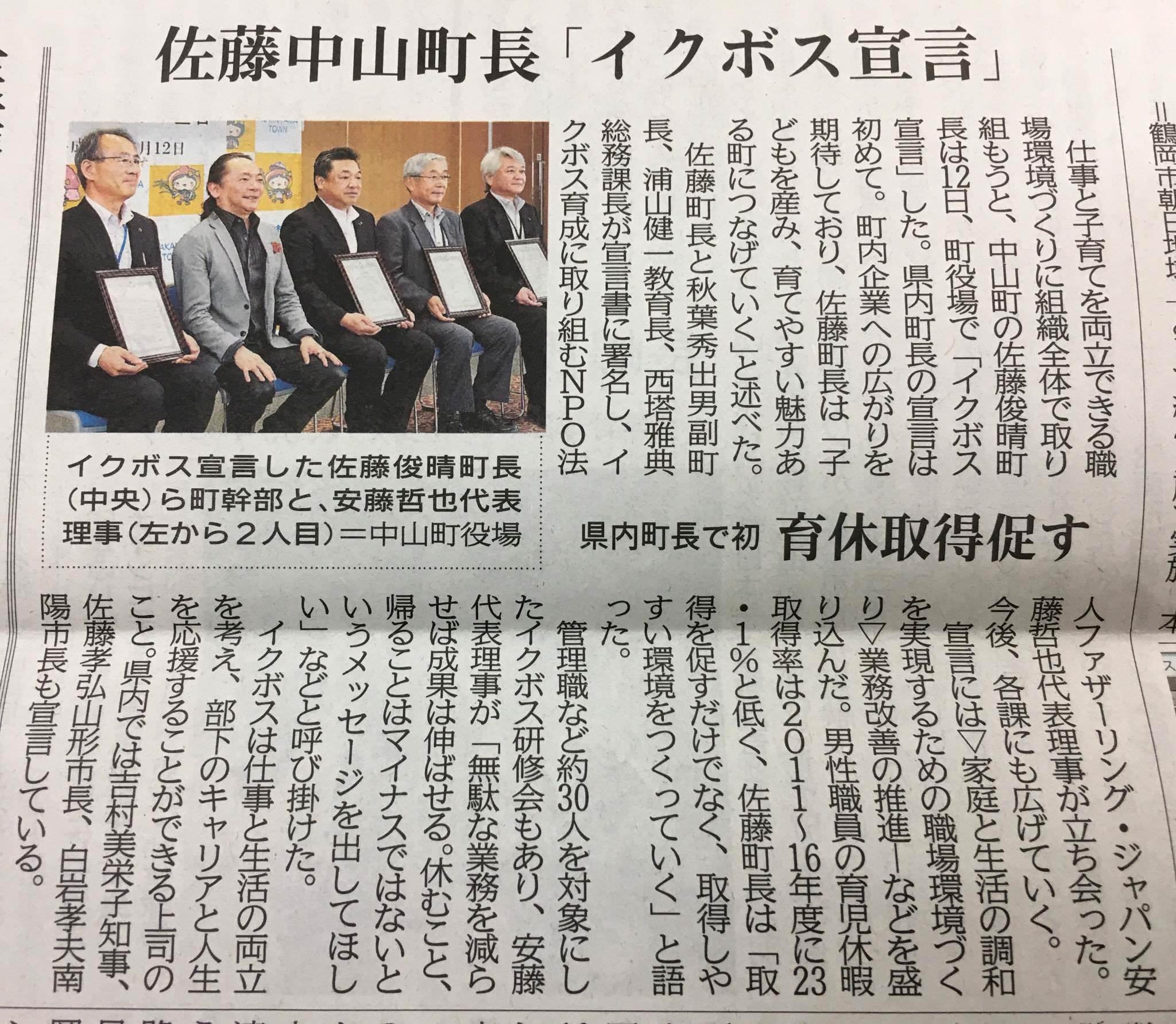【イクボス宣言】山形県の中山町にて町長はじめ幹部4名がイクボス宣言