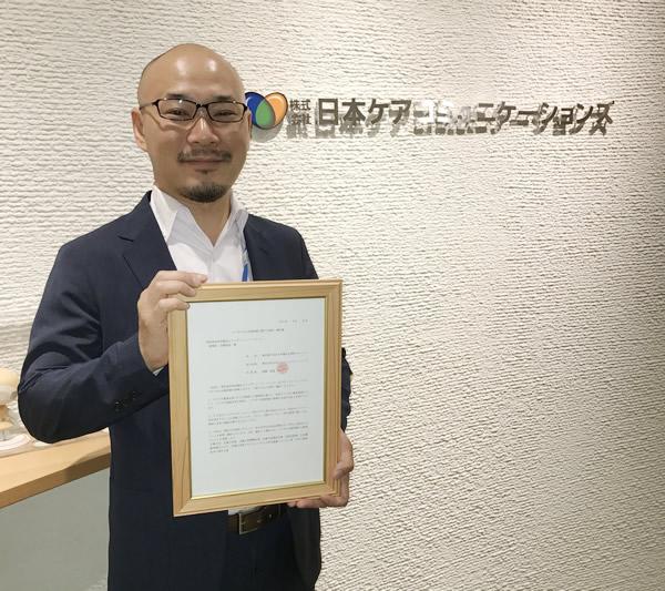 【企業同盟分科グループ】日本ケアコミュニケーションズ [山形] が「イクボス中小企業同盟」に加盟!