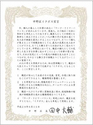 【イクボス宣言】東京都中野区にて区長をはじめ全管理職員がイクボス宣言