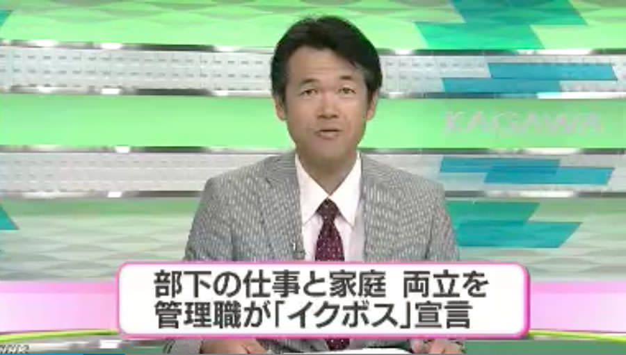【メディア】NHK高松放送局「小豆島町がイクボス宣言」