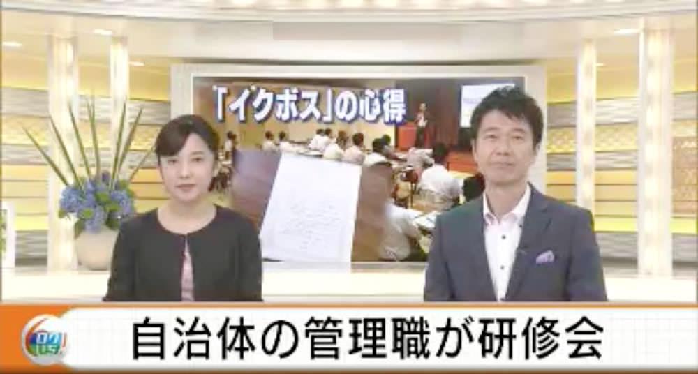 【メディア】NHK福岡放送局「管理職対象のイクボス研修」