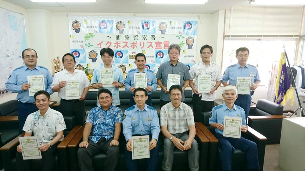 【イクボス宣言】沖縄県の浦添警察署の署長はじめ幹部職員らが「イクボスポリス宣言」