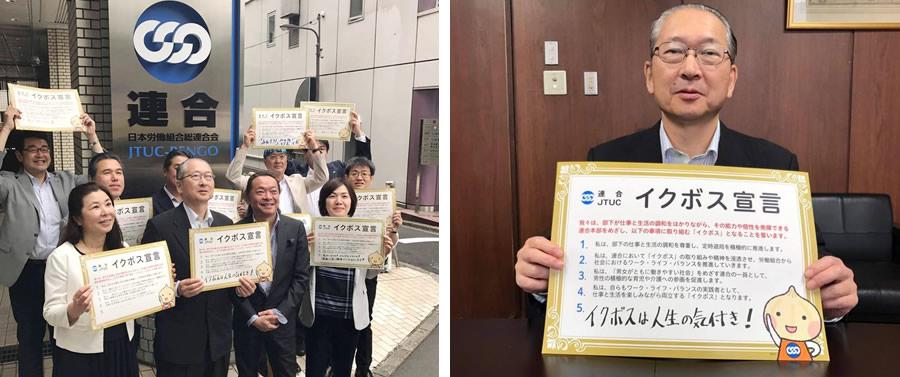 連合(日本労働組合総連合会)にて会長ほか総合局長クラス全員がイクボス宣言