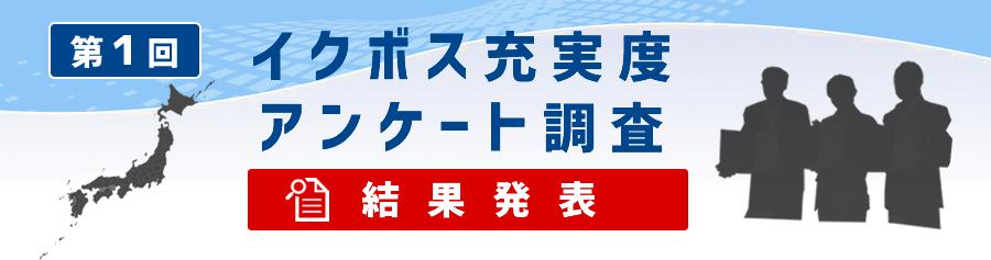 【ニュースリリース】「第1回イクボス充実度アンケート調査」結果発表