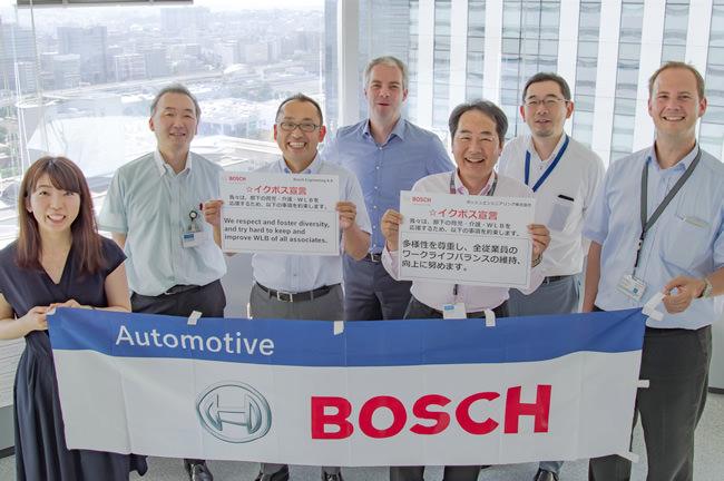 【企業同盟分科グループ】ボッシュエンジニアリング [神奈川] が「イクボス中小企業同盟」に加盟!