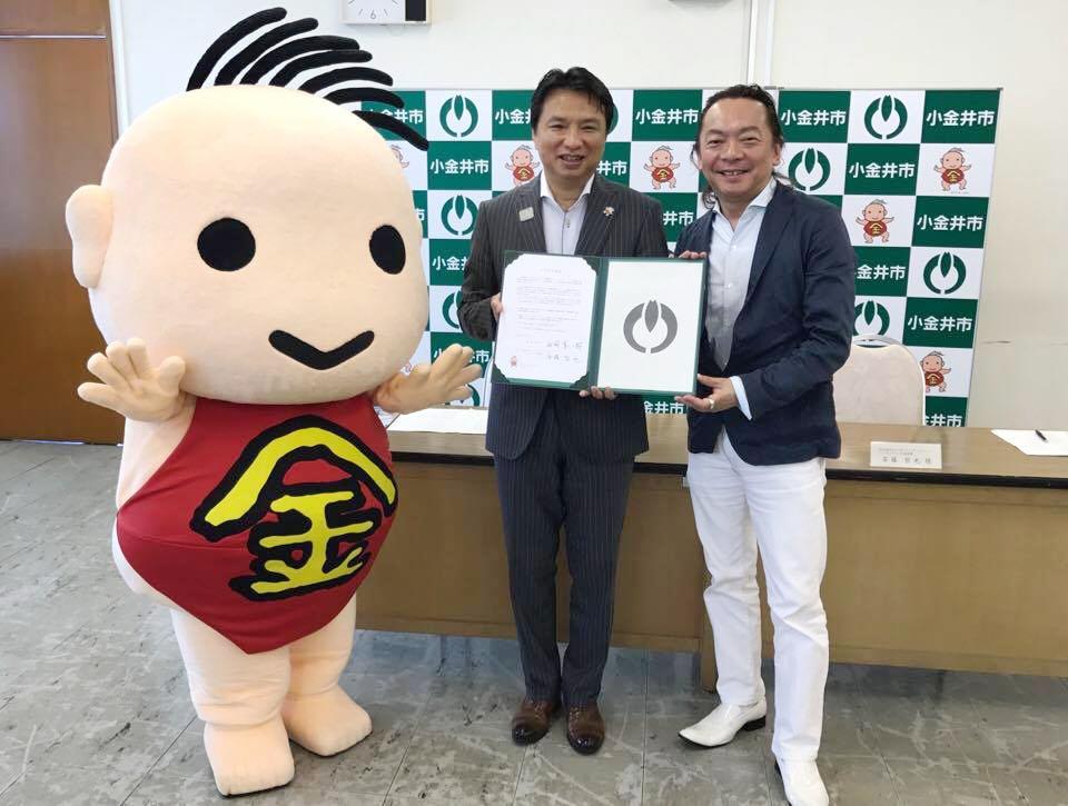 【イクボス宣言】東京都 小金井市長がイクボス宣言
