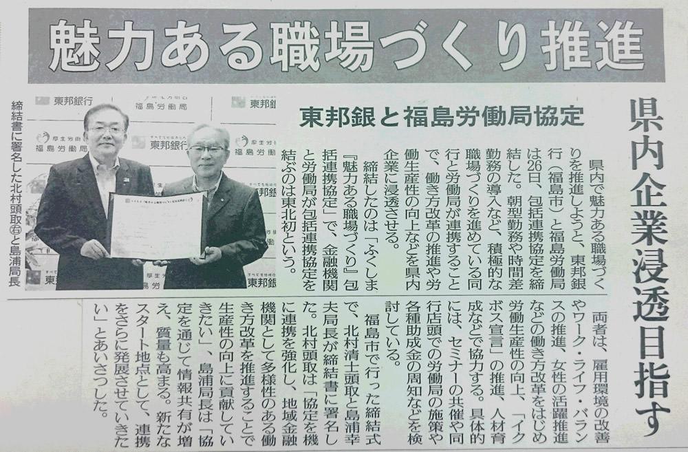 【メディア】福島民友新聞(イクボス企業同盟・東邦銀行が福島労働局と「魅力ある職場づくり」包括連携協定を締結)