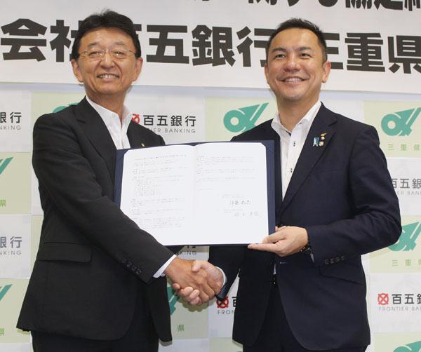 【取組事例】県と銀行が全国初の協定!働き方改革について三重県と百五銀行が包括連携協定を締結